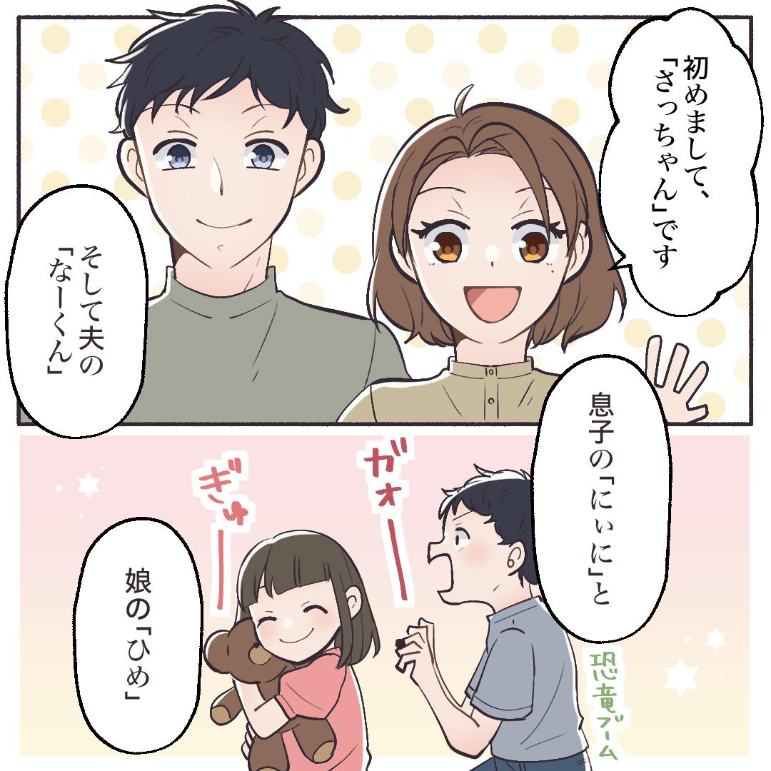 ウチの夫婦はけんかゼロ_01